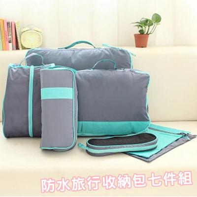 防水旅行收納包七件組 (6.3折)