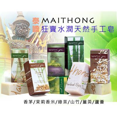 泰國熱銷。MAITHONG水潤天然手工精油皂 (2折)