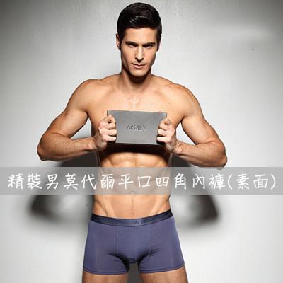 名牌風寬帶合身不緊繃男平口四角褲一組5件 (3.5折)