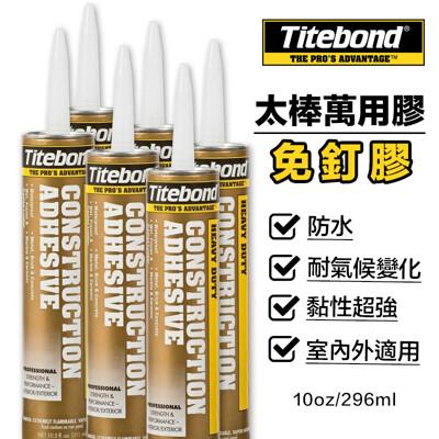 Titebond 萬用膠 免釘膠 黏性超強 適用各種材質 296ml (4.7折)
