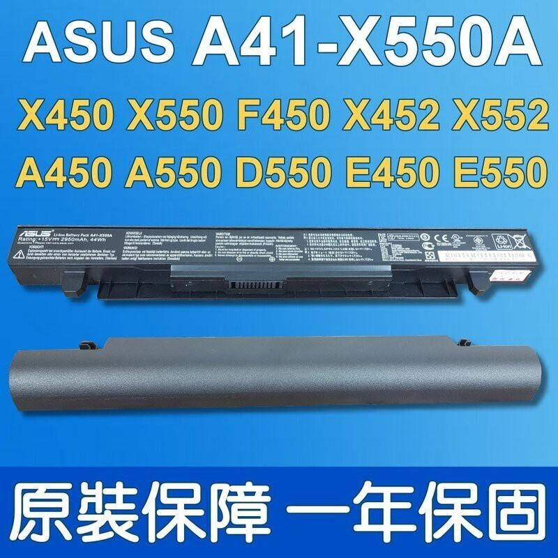 華碩 asus a41-x550a 原廠電池 x550vb x550vc x550lc x550v