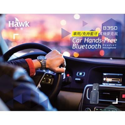 Hawk B350 車用免持藍牙耳機麥克風 (9.3折)