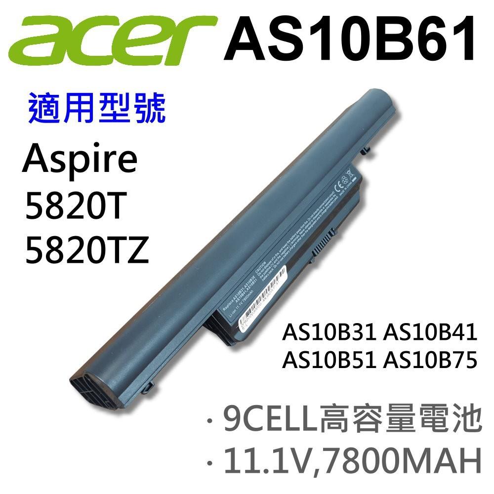 acer 9芯 as10b61 日系電芯 電池 4745g 4745z 5553g 5625g 57