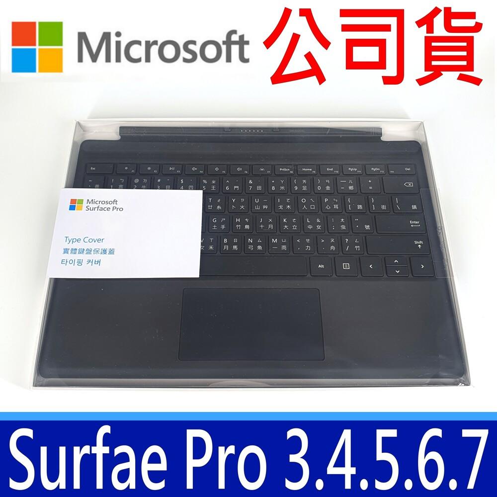 公司貨 microsoft 微軟 中文 鍵盤保護蓋 適用 surface pro 3 4 5 6 7