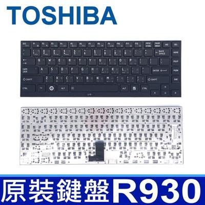 TOSHIBA R930 全新 繁體中文 鍵盤 R700 R705 R730 R731 R830 R (9.3折)