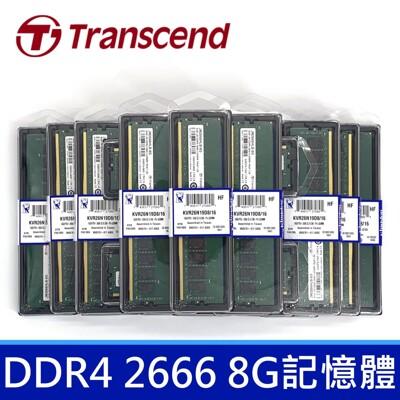 全新品 創見 jm2666hlb-8g 8g ddr4 2666 記憶體 ram 8gb 桌上型電腦 (10折)