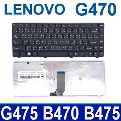 LENOVO G470 全新 繁體中文 鍵盤 B485 B485A B485G B490-20205 (9.4折)
