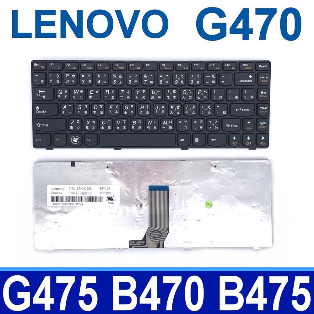 lenovo g470 全新 繁體中文 鍵盤 b485 b485a b485g b490-20205