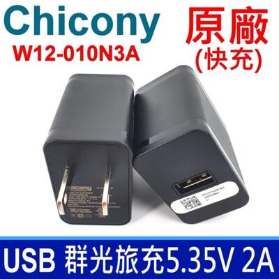 保證現貨 chicony w12-010n3a usb 旅充變壓器 ac旅充頭 5v 2a 快充 (7.5折)