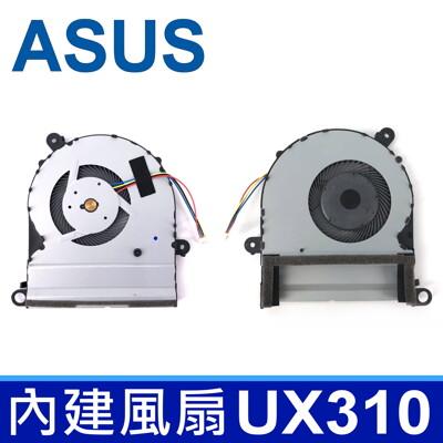 華碩 UX310 UX410 內建風扇 UX410U UX410UQ UX310U UX310UQ (10折)