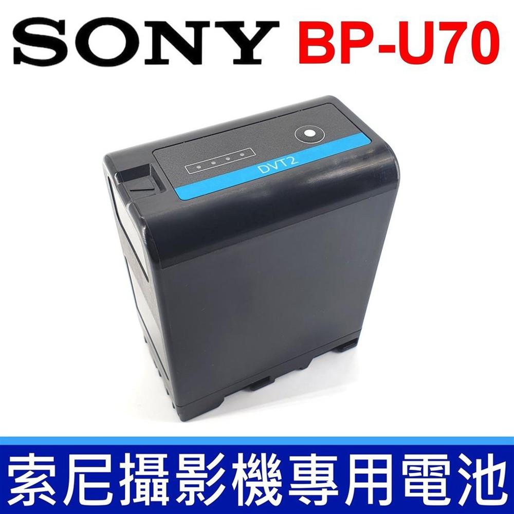 sony 索尼 bp-u70 原廠 鋰電池 攝影機 攝像機 專用電池 pmw-f3l pmw-f3k