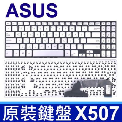 ASUS X507 銀色 繁體中文 筆電 鍵盤 X507M X507MA X507U X507UA (8.7折)