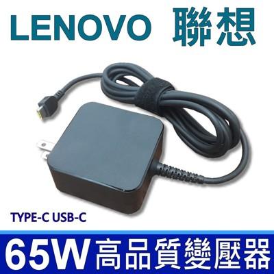 65W 方型 TYPE-C 變壓器 Carbon Carbon T470 ThinkPad X1 L (9.3折)