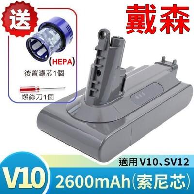 Dyson 原廠規格 高容量 2600mAh V10 電池 適用V10 SV12 加濾心 拆機螺絲刀 (9.9折)