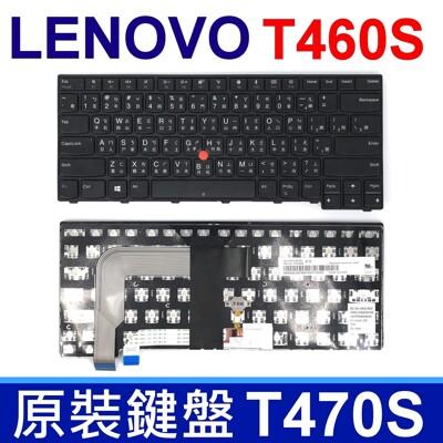 聯想 T460S T470S 指點 繁體中文 鍵盤 ThinkPad 13 2nd T460 二代 (8.8折)