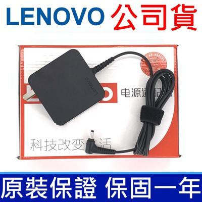 盒裝 聯想 Lenovo 原廠 65W 變壓器 IdeaPad 330S 510 510S 710 (9.2折)