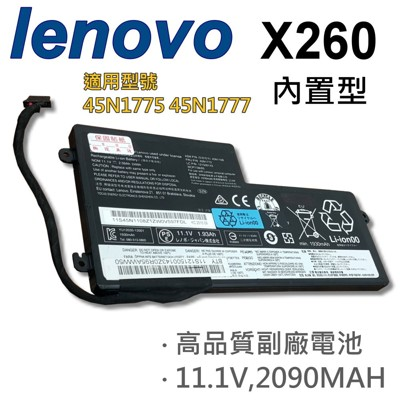 LENOVO X260 3芯 日系電芯 電池 45N1775 45N1777 3ICR19/65-2 (9.2折)