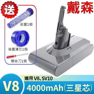戴森 原廠規格 最高容量 4000mAh V8 電池 適用V8 SV10 贈前後濾心 拆機螺絲刀 (9.8折)