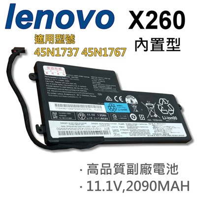 LENOVO X260 3芯 日系電芯 電池 45N1736 45N1737 45N1767 45N (9.2折)
