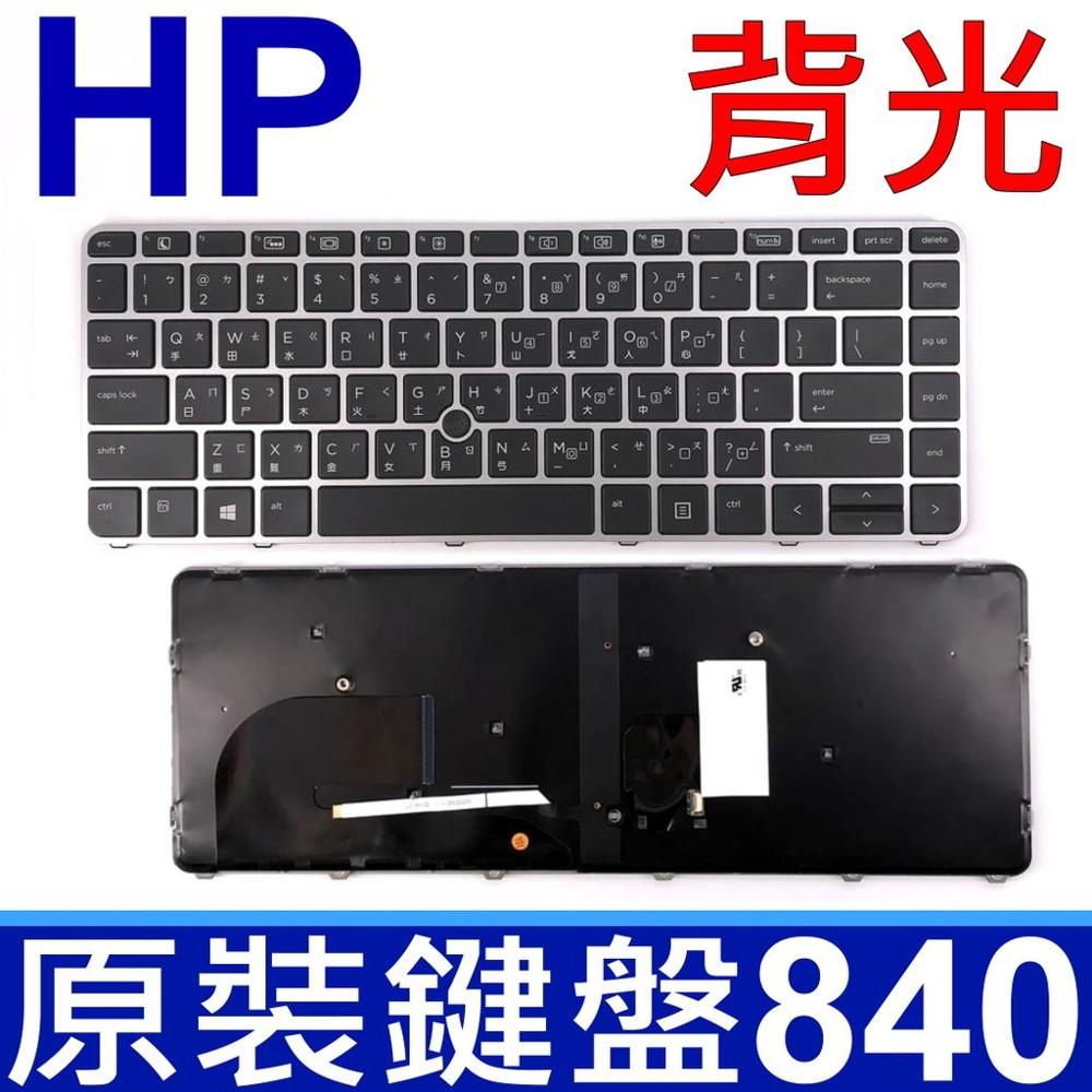 hp 840 全新 背光 繁體中文 鍵盤 840 745 g3 g4 836308-db1 8198