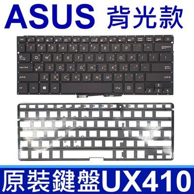 ASUS 華碩 UX310 UX410 全新 背光款 繁體中文 鍵盤 UX410U UX410UQ (9.3折)