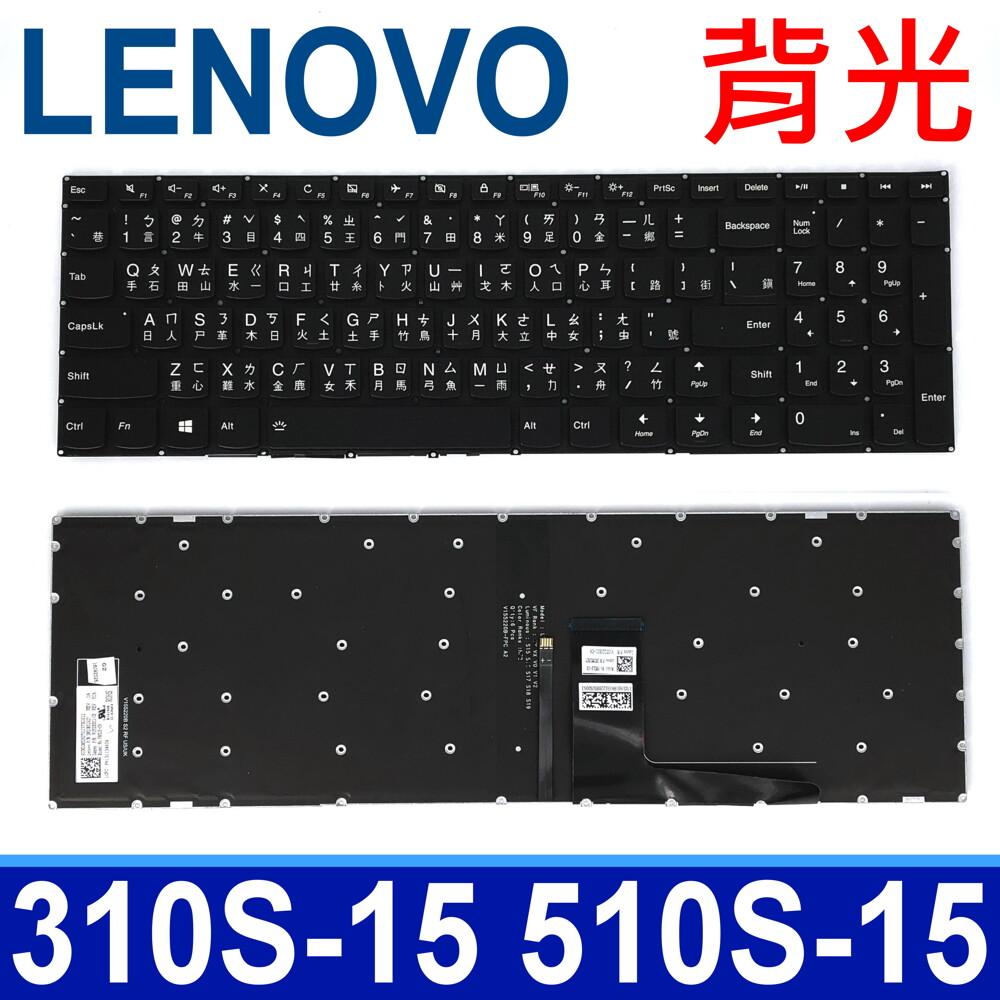 聯想 310s-15 510s-15 背光款 繁體中文 鍵盤 310s 510s 15isk ikb