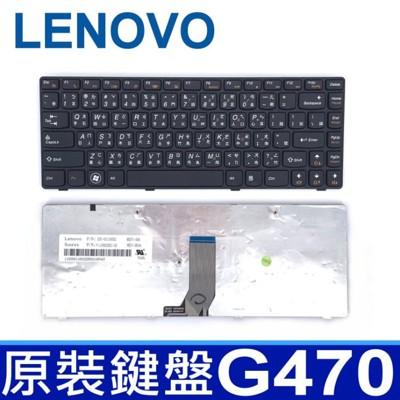LENOVO G470 全新 繁體中文 鍵盤 G470AH G470AX G470CH G470GH (9.4折)