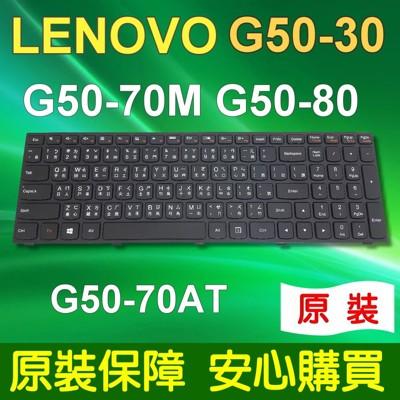 LENOVO 聯想 G50-30 筆電鍵盤 B50 B50-30 B50-40 B50-45 B50 (9.4折)