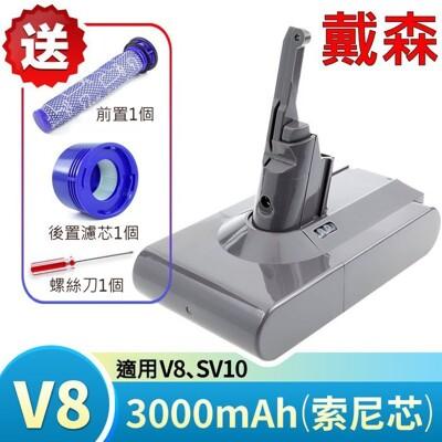 戴森 適用V8 SV10 原廠規格 高容量3000mAh V8 電池 贈前後濾心 拆機螺絲刀 (9.4折)