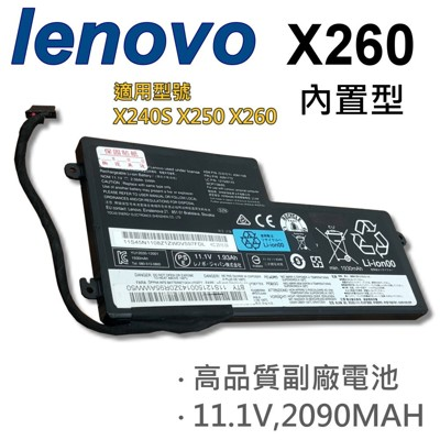 LENOVO X260 3芯 日系電芯 電池 X240 X240S X250 X260 T440 T (9.2折)