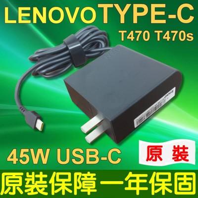 LENOVO 45W TYPE-C 變壓器 T470 T470s (8.3折)