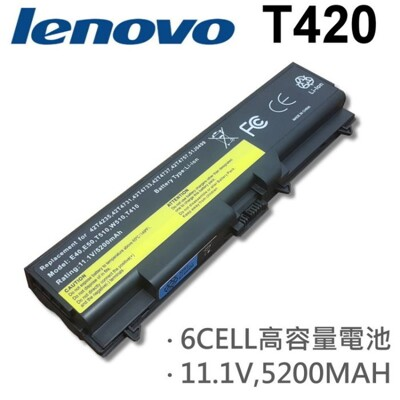 T420 日系電芯 電池 6CELL 11.1V 5200MAH LENOVO (9.3折)