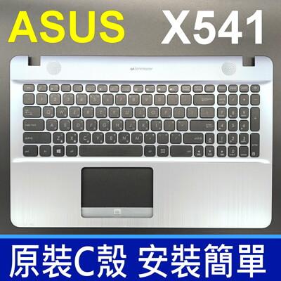 華碩 X541 銀色 C殼 繁體中文 筆電 鍵盤 X541L X541LA X541N X541NA (8.9折)