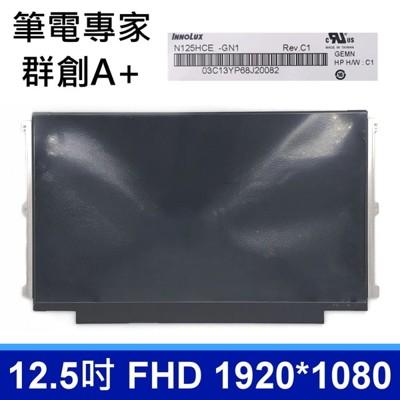 液晶螢幕 LENOVO 聯想 X260 X270 12.5吋 FHD N125HCE-GN1 (9.2折)