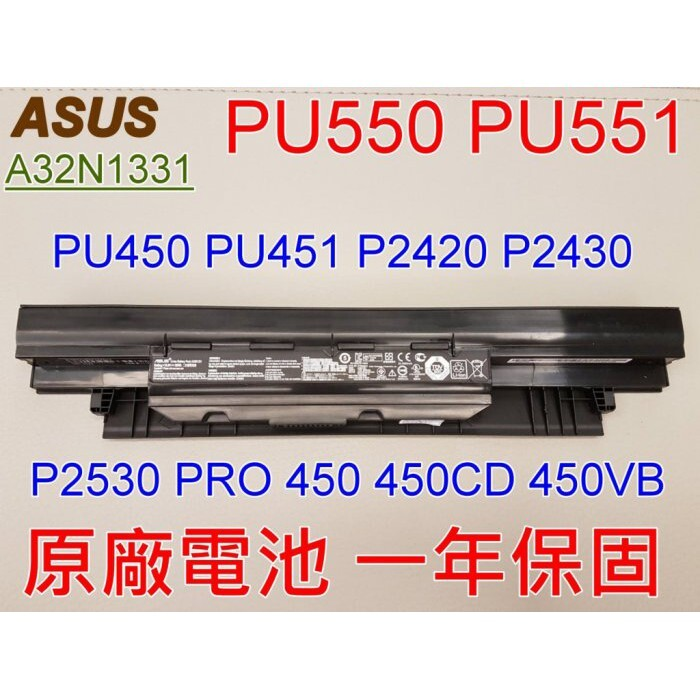 asus 華碩 a32n1331 原廠電池 pu551ld pu551j pu551ja