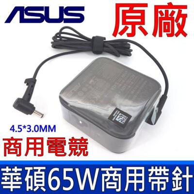 華碩 ASUS 65W 原廠變壓器 充電器P1440 P1440FA P1440UA P1440UF (8.1折)