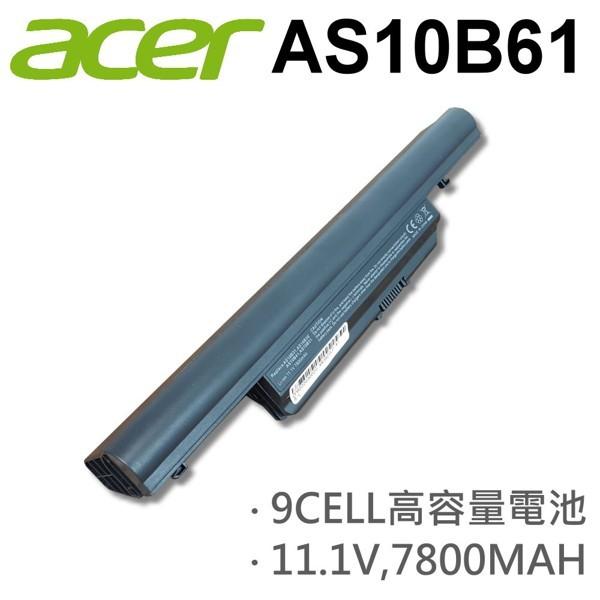 9芯 高品質 電池 as10b61 4820tzg 5820tg 5820tz 5820tzg ac