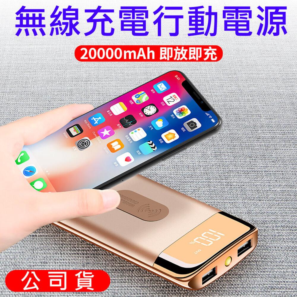 power bank 20000mah 手機 apple samsung無線充電寶 公司貨 玫瑰粉色