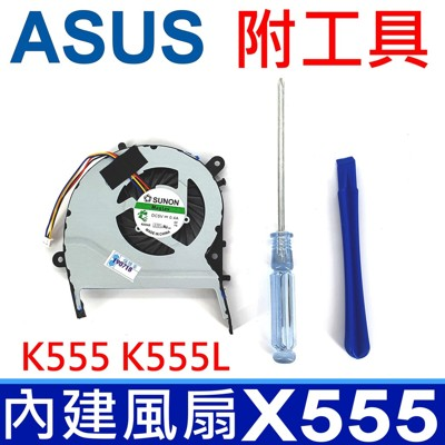 全新原裝 ASUS 華碩 X555 內建風扇 A555L F555L K555 K555L W519 (9.5折)