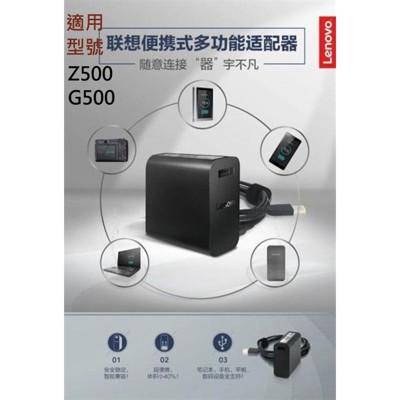 攜便型 全新 原廠 聯想 Lenovo 變壓器 65W 旅行組 20V 3.25A 方頭 Z500 (9.3折)