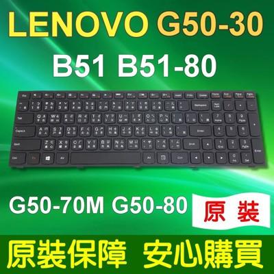 LENOVO 聯想 G50-30 系列 筆電 鍵盤 B51-80 B51-80A G50 G50-7 (9.4折)