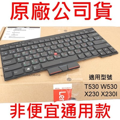 """原廠公司貨"" 聯想 LENOVO T430 鍵盤 T530 W530 X230 X230I 繁 (8.3折)"