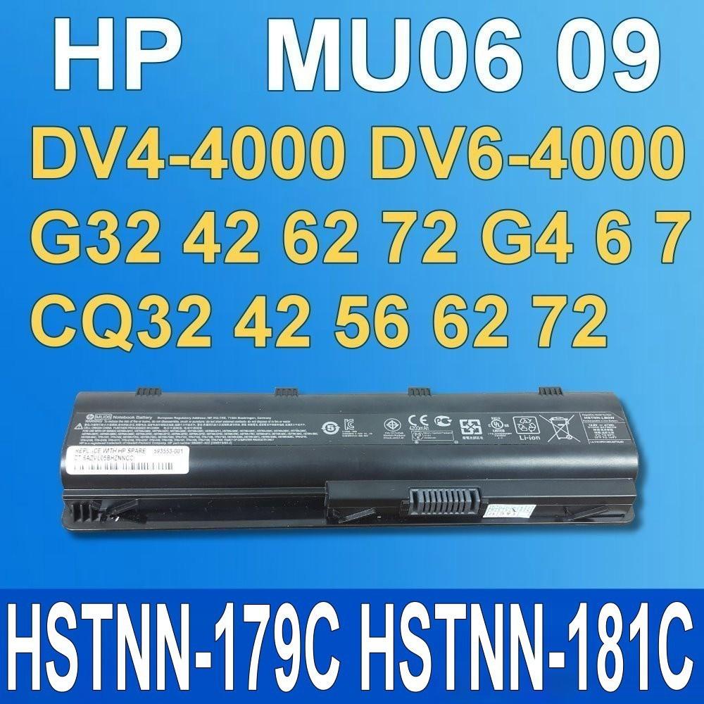 hp 惠普 mu06 原廠電池 g62 dv6-3000 dv6-3100 dv6-3200