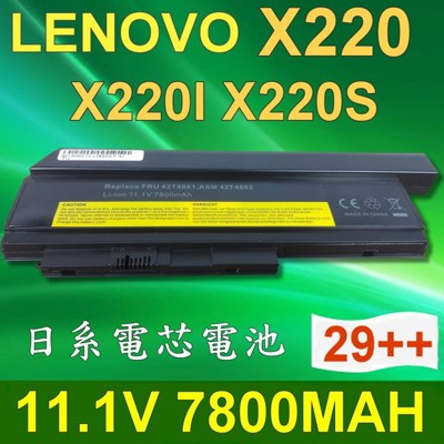 LENOVO X220 29++ 9芯 日系電芯 電池 0A36281 (9.2折)