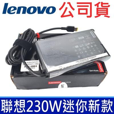 公司貨 LENOVO 聯想 230W 原廠變壓器 黃口帶針 充電器Legion Y740 Y7000 (9.7折)