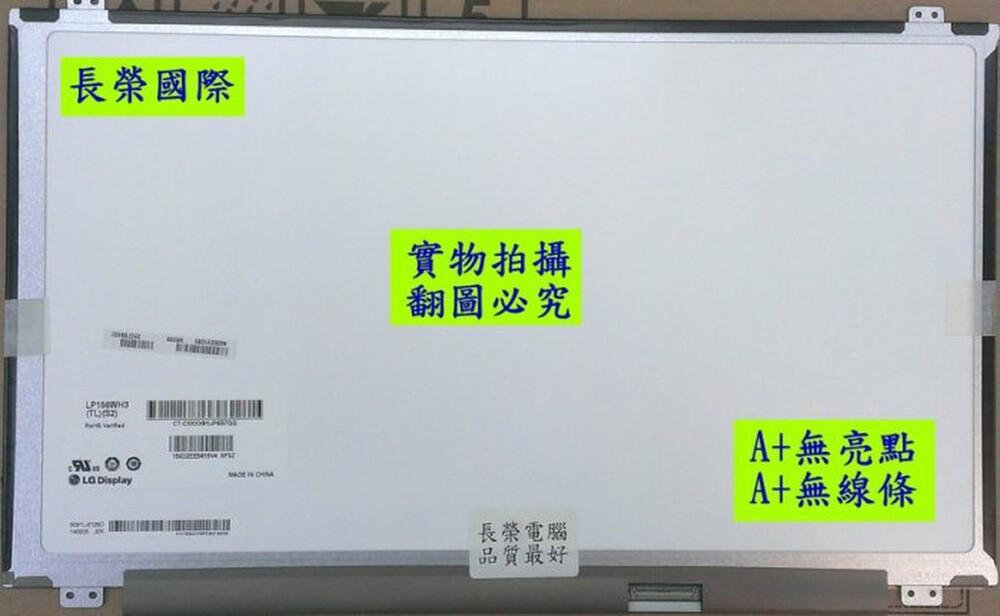 全新 15.6 吋 筆電面板 華碩 asus k52 k53 a50 a52 a53 a53s le