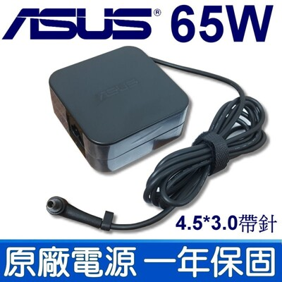 ASUS 華碩 65W 原廠變壓器 B8230U B8230UA B8430UA P5430U P5 (10折)