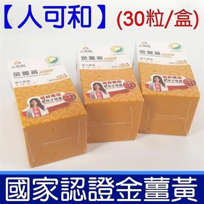 國家認證 人可和 金薑黃 樟芝添加 30粒 2入組 (8.9折)