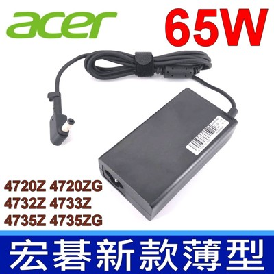 ACER 宏碁 65W 薄型 變壓器 4736 4736G 5736Z 5738 5738DG 57 (9.4折)