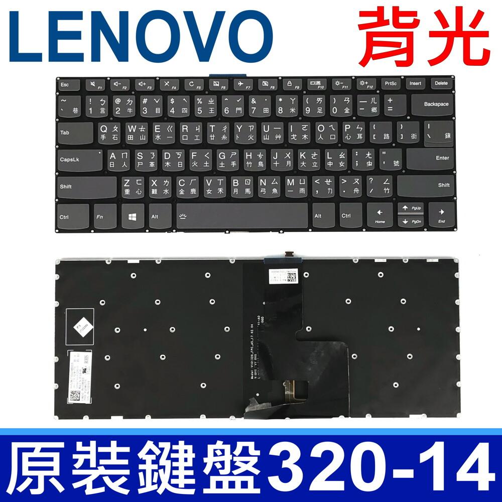 lenovo 320s-14 背光 繁體中文 鍵盤320-14 120s-14 120s-14iap